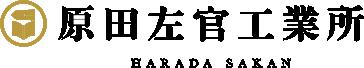 原田左官工業所