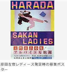 Harada Sakan Ladies
