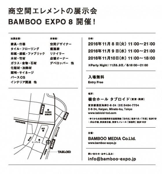 商空間エレメントの展示会 BAMBOO EXPO 8 開催!