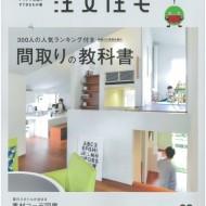 雑誌SUUMO秋冬号の表紙