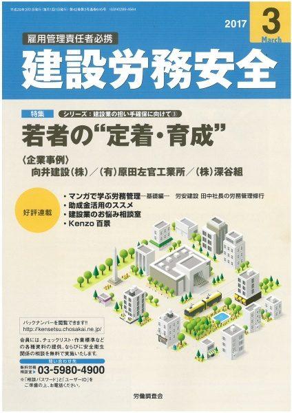 書籍「建設労務安全」表紙