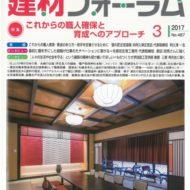 雑誌「建材フォーラム」3月号表紙