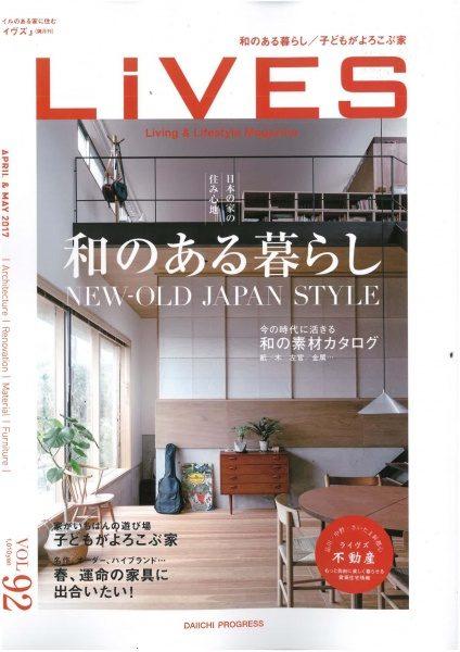 雑誌LIVES表紙