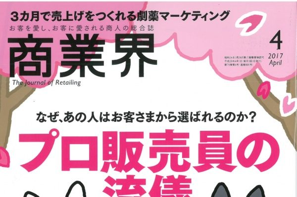 雑誌「商業界」4月号表紙