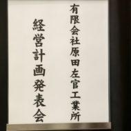 原田左官の経営計画発表会