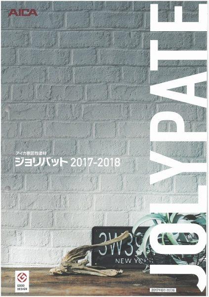 ジョリパットの2017年度版カタログ表紙