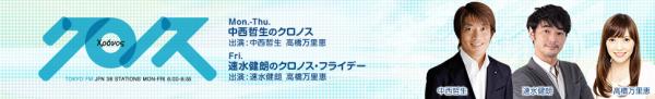 東京FMの「クロノス」ザ・スターターズのコーナーで出演します