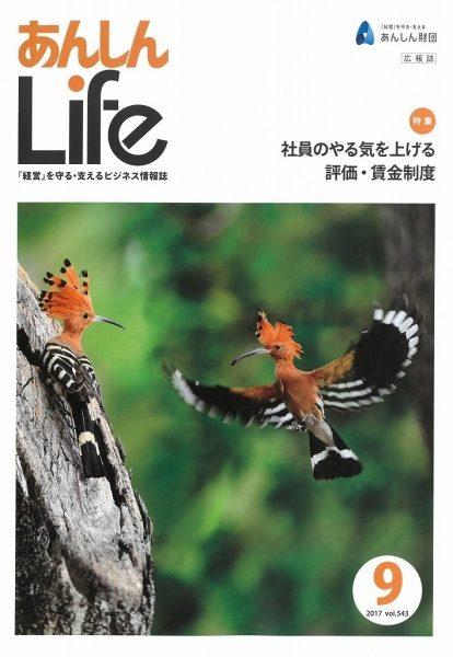 あんしん財団の広報誌「あんしんLife」に当社の記事が掲載