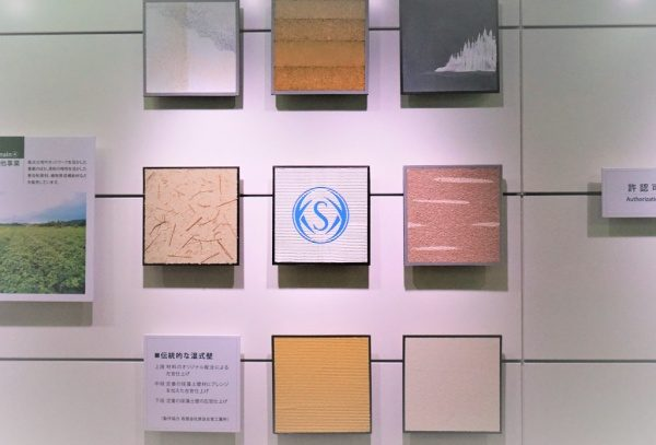 珪藻土を使用した左官仕上げのパネル展示