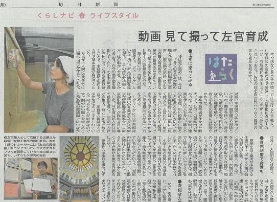 7月2日 毎日新聞 原田左官の記事