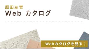 原田左官 Webカタログ