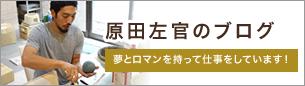 原田左官のブログ