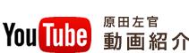 原田左官動画