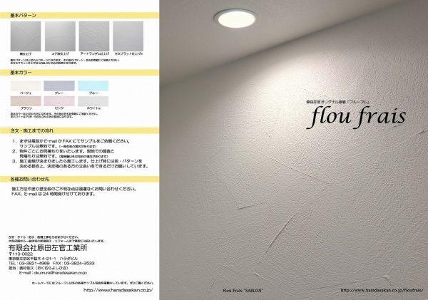 オリジナル漆喰フルーフレ(flou frais)カタログ