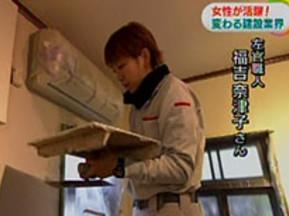 おはよう日本建設業で働く女性