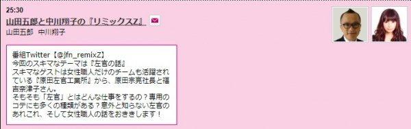 東京FM番組山田五郎と中川翔子のリミックスZ