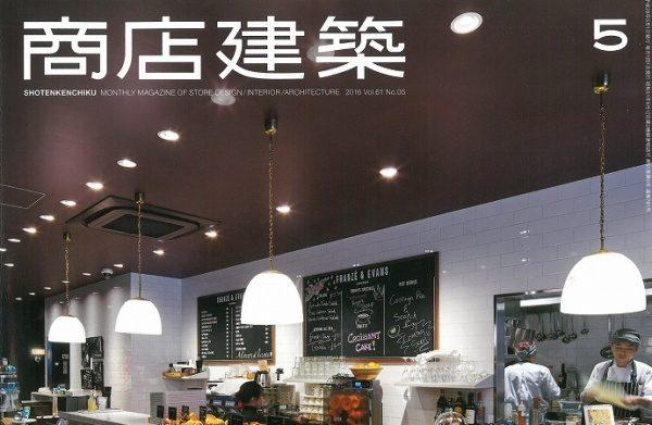 雑誌「商店建築」5月号に施工物件掲載