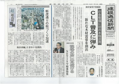 blog_kensetsushinbun_01