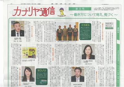 blog_kensetsushinbun_02