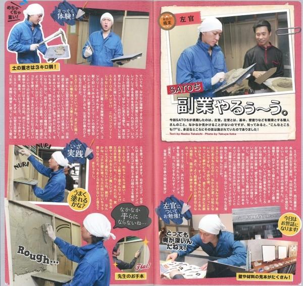 blog_muccsatochisakantaiken_02