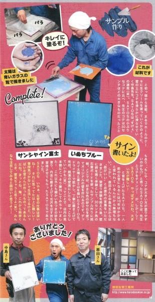 blog_muccsatochisakantaiken_03