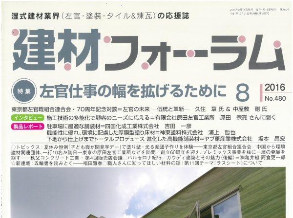建材フォーラム8月号に記事掲載
