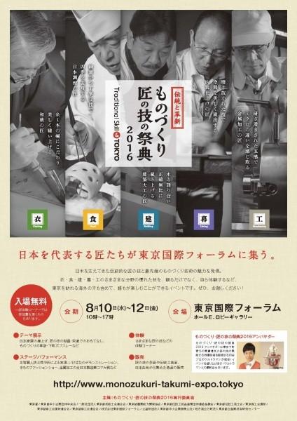 blog_monodukuritakumi_01