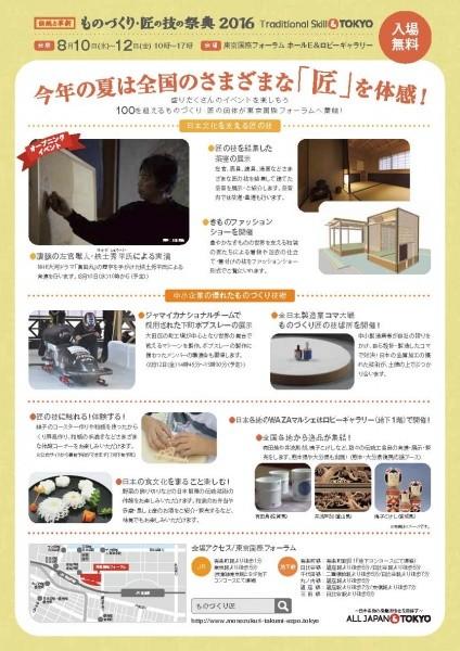 blog_monodukuritakumi_04