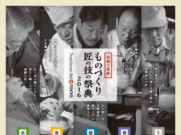 ものづくり匠の技の祭典2016に女性職人参加!