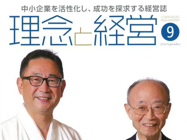 雑誌「理念と経営」9月号に掲載