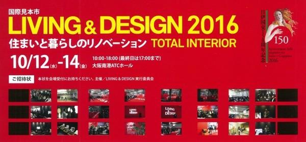 オルトレマテリア OLTREMATERIA 大阪リビング&デザイン展 LIVING&DESIGN2016