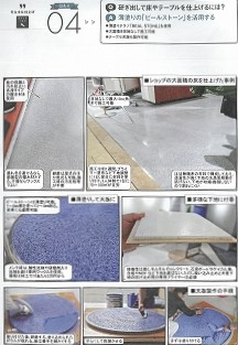 ビールストーン施工手順記事 BEAL STONE