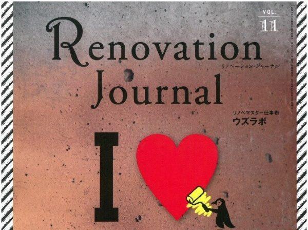 「リノベーションジャーナル vol.11」に掲載