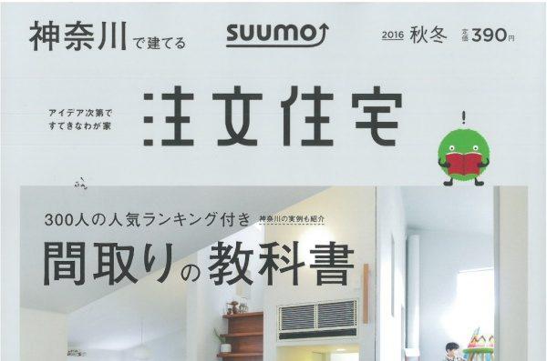 「SUUMO注文住宅 秋冬号」に掲載