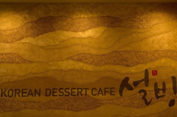 原宿ソルビンのロゴが描かれている塗り版築壁