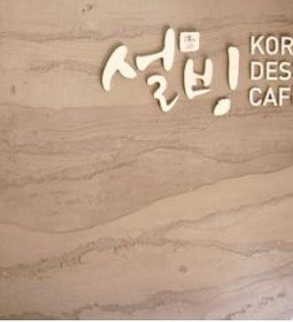 韓国の店舗での写真
