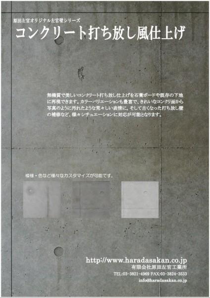 原田左官オリジナルコンクリート打ち放し風仕上げリーフレット