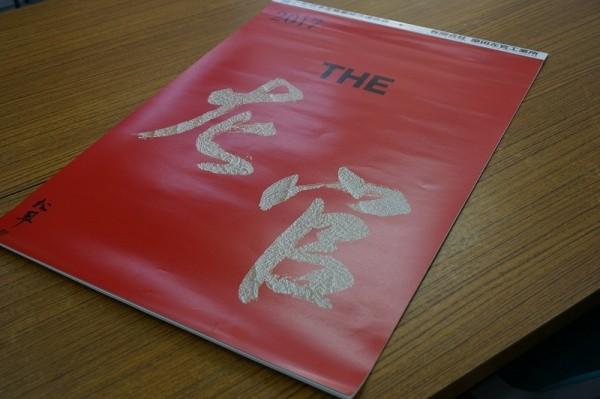 日本左官業組合連合会カレンダー表紙