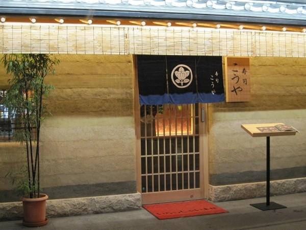 お寿司屋さんこうや、入り口画像2