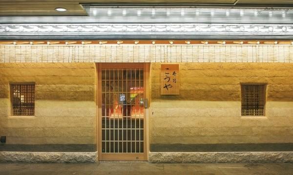 仙台の国分町お寿司屋さんこうや、入り口画像3正面アングル