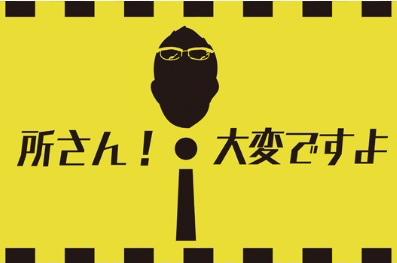 NHK「所さん!大変ですよ」に出演。