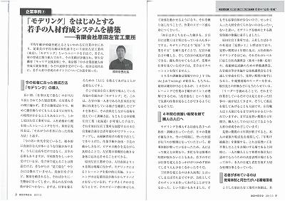 書籍「建設労務安全」原田左官掲載ページ