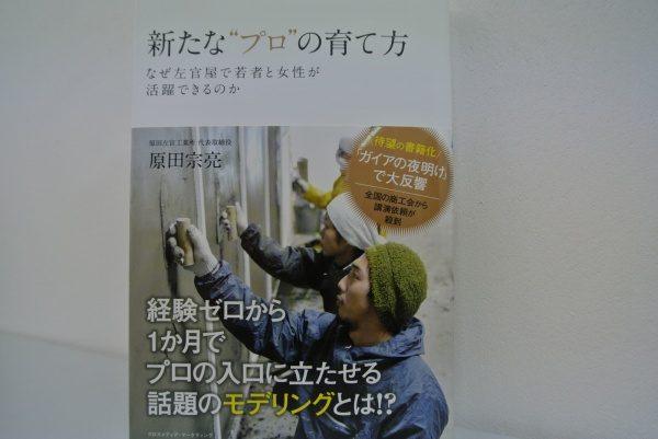 書籍新たなプロの育て方表紙
