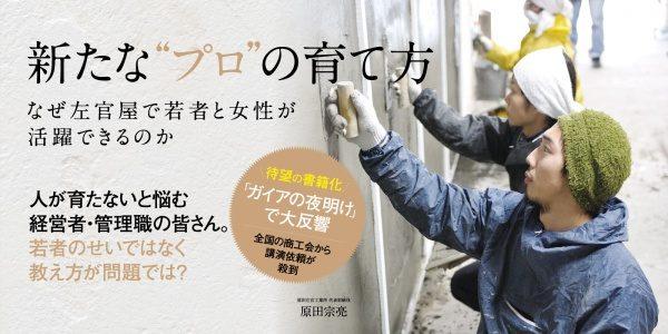 書籍「新たなプロの育て方」画像、右に若手職人訓練風景