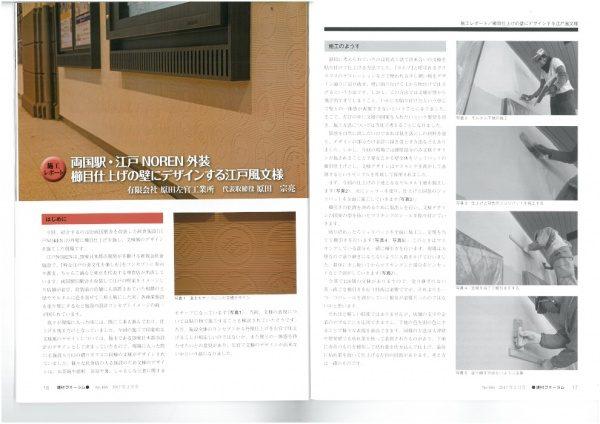 記事には施工法も詳しく掲載されています。