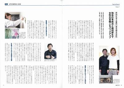 日本公庫「つなぐ」内容ページ、福吉奈津子さん原田宗亮社長の写真掲載