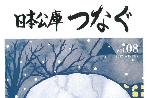 日本公庫「つなぐ」表紙