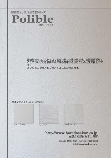 ポリーブルサンプル冊子