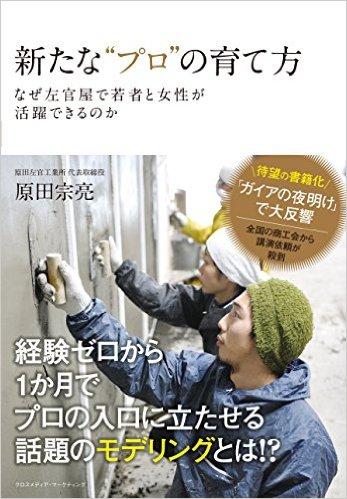 書籍「新たなプロの育て方」表紙