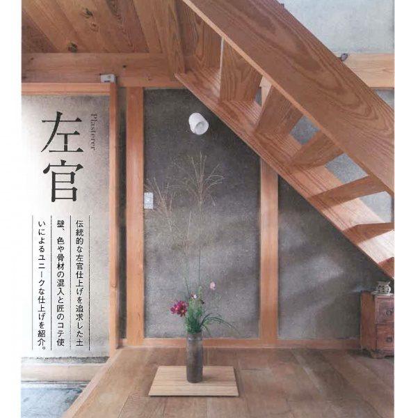 雑誌LIVES塗り壁ページ